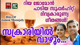 Sakrariyil Vazhum  # Christian Devotional Song Malayalam 2018 # Hits Of Jomon Moonjely