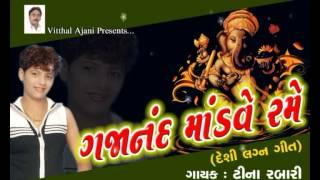 Gajanand Mandave Rame | Desi Lagn Geet | Singer - Tina Rabari