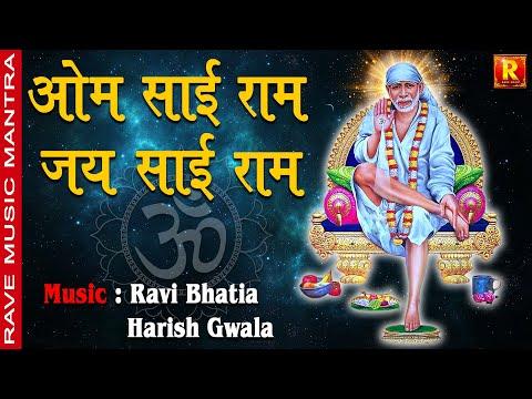 Om Sai Ram  Jai Sai Ram | Harish Gwala | Music : Ravi Bhatia