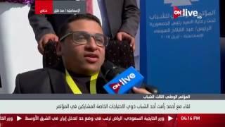 بعد مطالبته الرئيس بالإنضمام للجيش..''أحمد رأفت'' يكشف كيف وصل لمؤتمر الشباب ؟