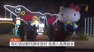 圣淘沙亮灯活动取代跨年派对 免费入岛再延长 - YouTube