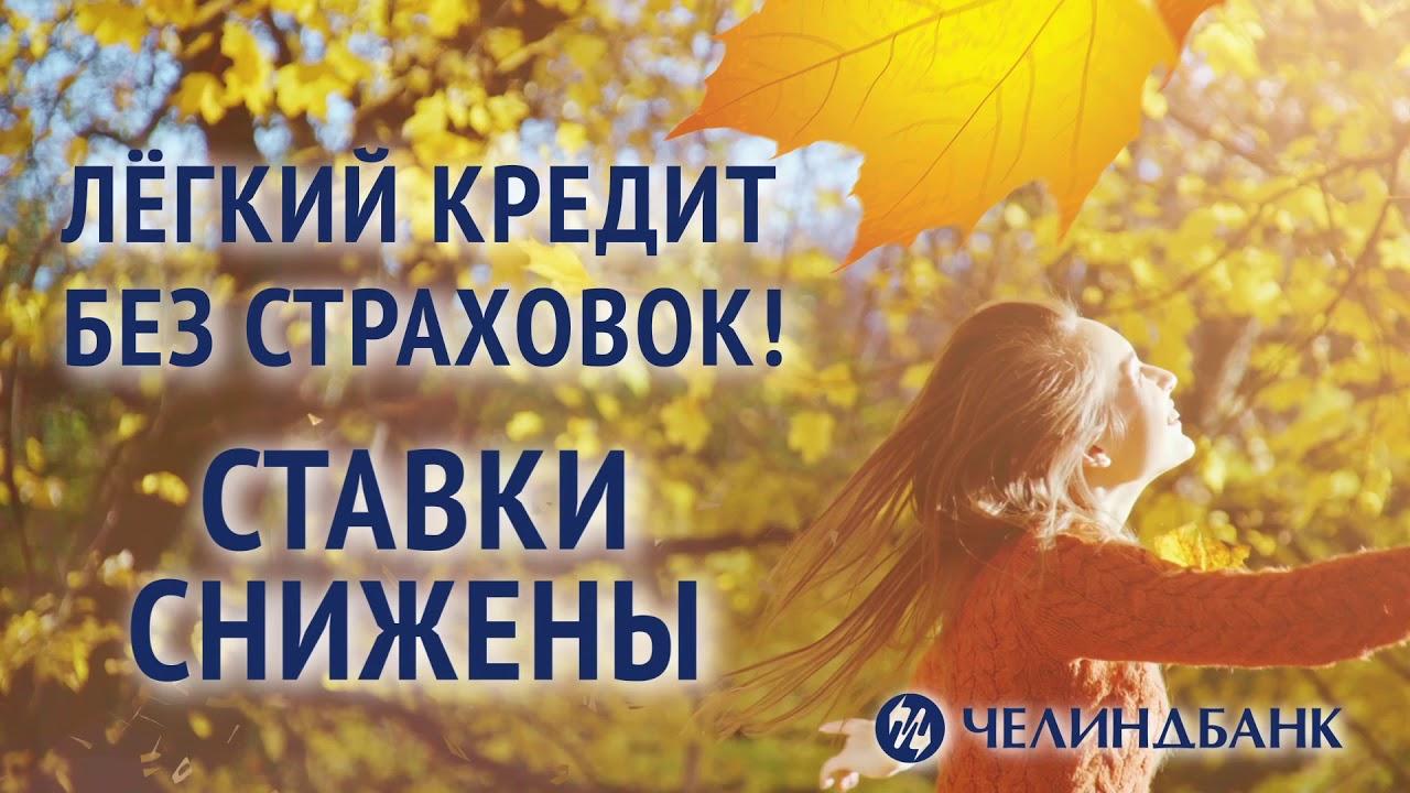 Кредит без подтверждения дохода иркутск