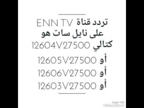 نتيجة بحث الصور عن تردد قناة ENN