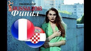 Превью и Прогноз Франция - Хорватия | Финал ЧМ 2018 | Удивит ли нас Хорватия?