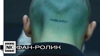 Хитмэн: Агент 47 | Фильм | Фан-ролик Николая Курбатова
