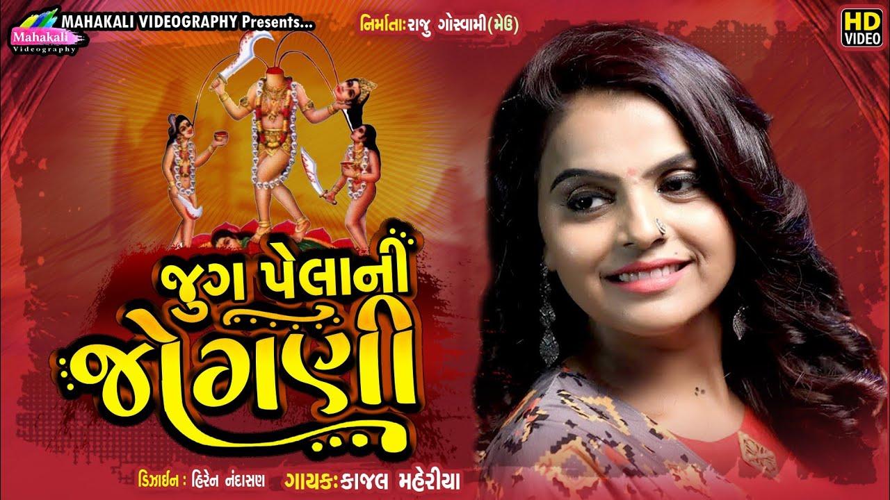 Kajal Maheriya New Song 2020 || Jug Pela Ni Jogni || Mahakali Videography