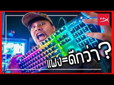 Keyboard 40 THB VS Gaming keyboard 4,000 THB !!  ft. Art Airsoftgun | HyperX ฉบับเต็ม