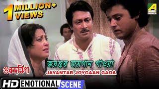 Jayantar Joygaan Gaoa | Emotional Scene | Ranjit Mallick | Tapas Paul