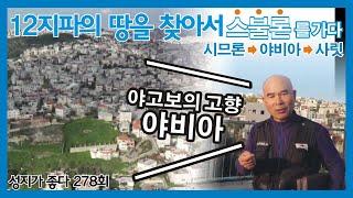 성지가 좋다 278회 12지파의 땅을 찾아서   스불론 지파의 땅 4