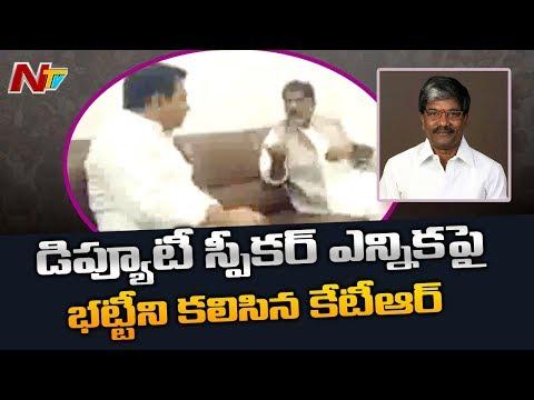 KTR Meets CLP Leader Bhatti Vikramarka | Telangana Deputy Speaker Election | NTV