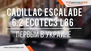 Гбо на Cadillac Escalade 6.2 EcoTec3 L86 2016. Газ на Кадиллак Эскалейд с непосредственным впрыском.