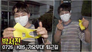 '장구의 신' 박서진, 팬카페 마스크 예쁘죠!! (KB…