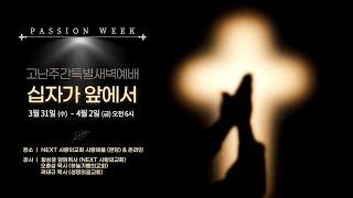 "[NEXT 사랑의교회] 2021년 고난주간특별새벽예배 ""십자가 앞으로"" Promo"