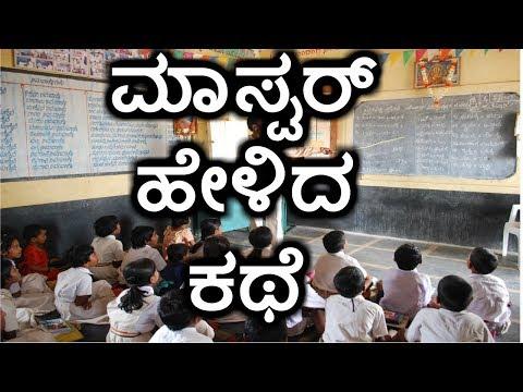 Kannada motivational video – ಮಾಸ್ಟರ್ ಹೇಳಿದ ಕಥೆ