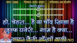 Chehra Hai Ya Chand Khila Hai (2 Stanzas) Karaoke With Hindi Lyrics (By Prakash Jain)