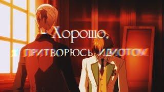 [AMV] Отори и Хошитани - Хорошо, я притворюсь идиотом...