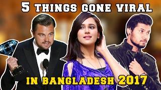 5 Things Gone Viral in Bangladesh 2017 ( Kamor Diona, Sabila Nur, Samir Akhond, etc. )