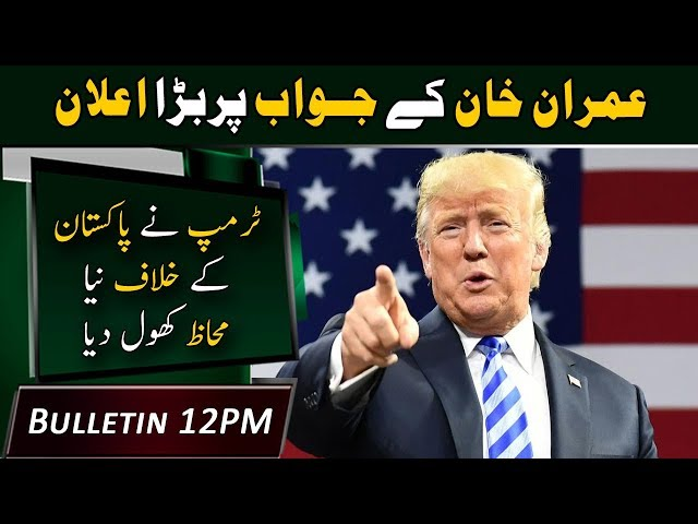 Trump In NEWS Again   Bulletin 12 PM   12 December 2018   Neo News