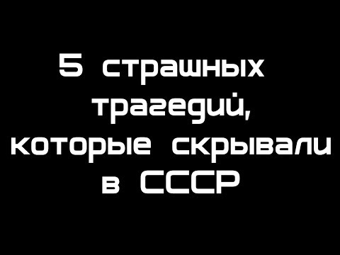 Смотреть 5 трагедий, которые скрывали в СССР онлайн