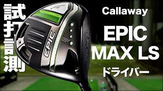 キャロウェイ『エピック マックスLS』ドライバー トラックマン試打  〜 Callaway EPIC MAX LS Driver Review with Trackman〜