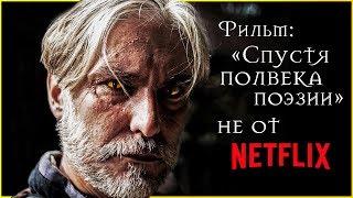 Фильм по The Witcher от Поляков: «На полвека поэзии позже»