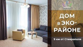 Продается дом ставропольский край 2019   Продажа дома с мебелью30 мин.от центра Ставрополя 2019