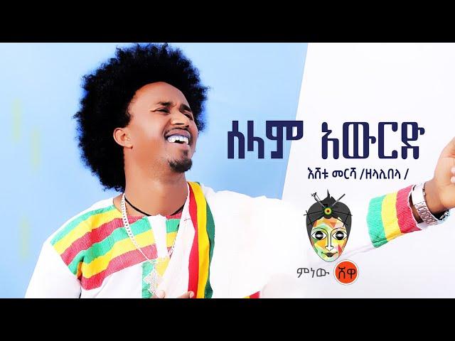 Ethiopian Music :Eshetu Mersha(Selam Awred)እሸቱ መርሻ(ሰላም አውርድ)New Ethiopian Music 2021(Official Video)