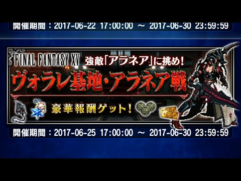FFBE jp final fantasy xv Aranea challenge. All missions cleared.