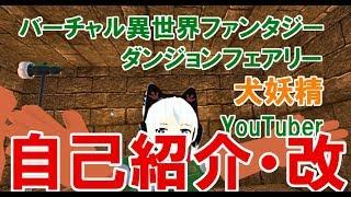 クーテトラの動画「【#6】ダンジョンフェアリーによる自己紹介改!ですよ!」のサムネイル画像