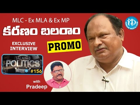 Ex-MP / MLC Karanam Balaram Krishna Murthy Interview - Promo || Talking Politics With iDream #156