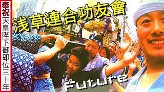 30年   矢先稲荷神社  大祭   本社神輿ハイライトシーン渡御 迫力の有るです 。