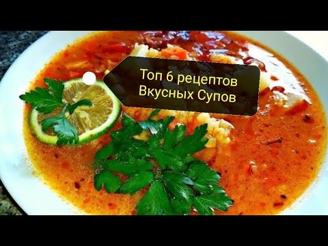 Простые супы // Топ 6 Вкусных Быстрых Супов
