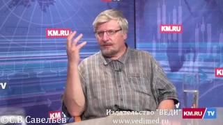 Почему в Украине - ВОЙНА? (С.В.Савельев)