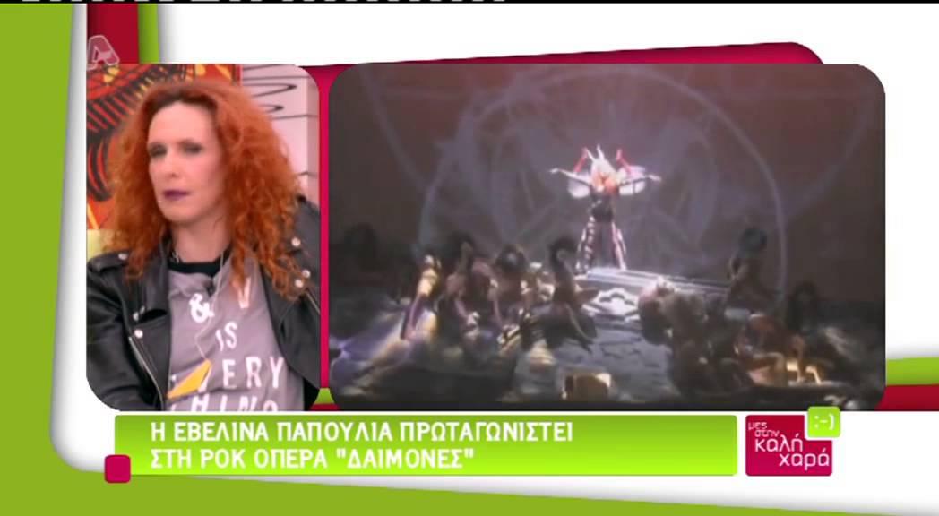 Η Εβελίνα Παπούλια μιλάει για τη συμμετοχή της στους Δαίμονες, Μες Στην Καλή Χαρά (13/04/2013)