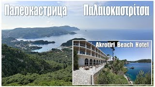 Корфу: Палеокастрица, Akrotiri Beach Hotel  -  Paleokastritsa, Corfu