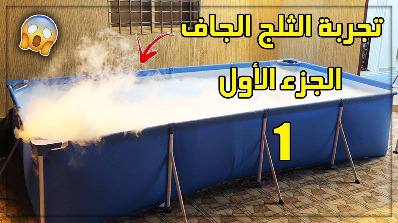 تجربة 15kg من الثلج الجاف رميتها في المسبح الجديد | صار شي غير متوقع !!❄️😲