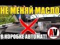 НЕ МЕНЯЙ МАСЛО В КОРОБКЕ АВТОМАТ АКПП mp3