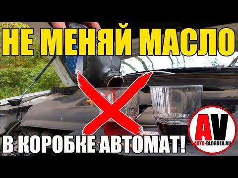 "НЕ МЕНЯЙ МАСЛО В КОРОБКЕ ""АВТОМАТ"" (АКПП)!!!"