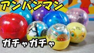 Anpanman gachagacha アンパンマン おもちゃ ガチャガチャ まとめて開封 thumbnail