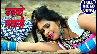 सेजिया पे डहके जवानी hd video hit bhojpuri song 2018 manohar singh new song dahake jawani hd