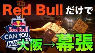 Red Bullの物々交換だけで幕張を目指せ!!(たかし・ぺろ愛男爵編)