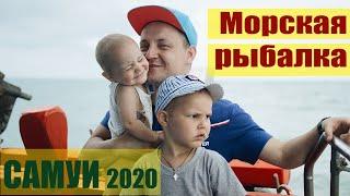 Самуи 2020 ч 10 Морская рыбалка экскурсия цены