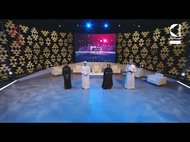 برنامج استوديو الدوحة - الحلقة الأولى