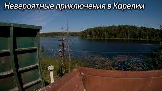 Невероятные приключения в Карелии