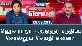 Indraiya Seithi 24-09-2018 – News7 Tamil TV Show