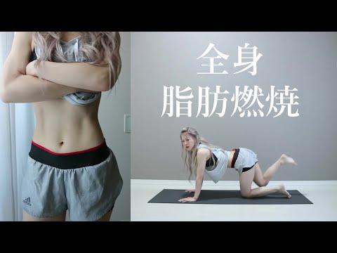 【全身/脂肪燃焼】自宅トレーニング 運動習慣をつける