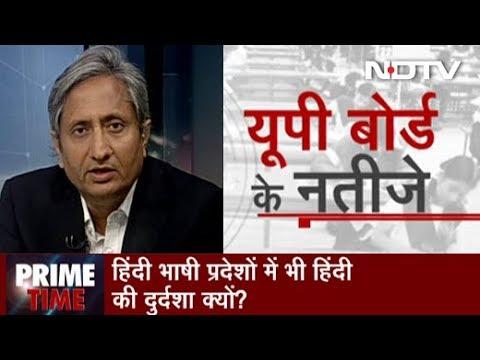 Prime Time With Ravish Kumar, April 30, 2019 | हिंदी भाषी प्रदेशों में भी हिंदी की दुर्दशा क्यों?