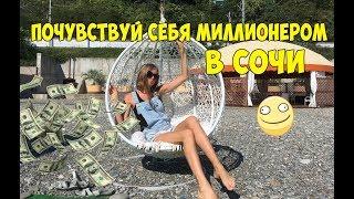 ПЛАТНЫЙ VIP ПЛЯЖ ОК ДАГОМЫС🌴🌊 Отдых в бархатный сезон в Сочи 2018
