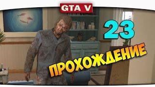 ч.23 Прохождение GTA 5 - Мистер Говняшка)))