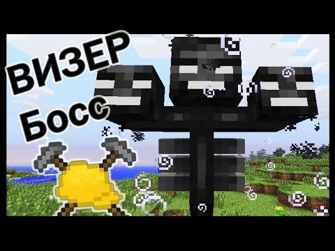 Фрукты и Визер босс в майнкрафт - МАСТЕРА СТРОИТЕЛИ #3 - Minecraft